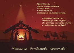 Поздравителна картичка 2 - ДГ №1 - София